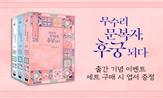 <무수리문복자, 후궁되다> 예약판매 이벤트 (행사도서 세트 구매 시 그래픽 카드 + 일러스트 카드 증정 )