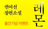<레몬> 출간이벤트 (행사도서 구매 시 레몬 책갈피 증정 )