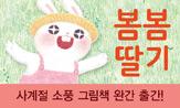<봄봄딸기> 출간이벤트 (행사도서 구매 시 사인본/유아 마스크/ 독후 활동지 증정 )