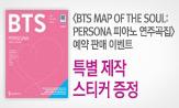<BTS 피아노 연주곡집>예약판매 이벤트 (행사도서 클로버 리뷰 작성 후 아이디 댓글 작성 시 5명 아메리카노 기프티콘 증정)