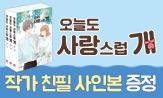 <오늘도 사랑스럽개 4~6권> 출간이벤트 (행사도서 세트 구매 시 작가 친필 사인본 증정 )