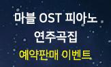 마블 OST 피아노 연주곡집 예약판매 이벤트(행사도서 클로버 리뷰 작성 후, 아이디 댓글 작성 시 10명 마그넷 증정)