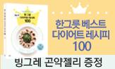 <한 그릇 베스트 다이어트 레시피 100> 빙그레 곤약젤리 증정 이벤트(행사도서 구매 시 젤리 증정)