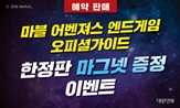 <어벤져스 엔드게임 오피셜 가이드> 예약판매 이벤트 (행사도서 구매 시 한정판 마그넷 1개 증정 )