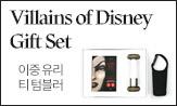 <빌런즈 오브 디즈니 기프트 세트> 단독 판매!(티 텀블러 + 휴대용 파우치 특별 에디션 단독 판매)