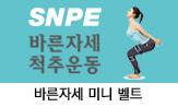 <SNPE 바른자세 척추운동> 미니벨트 증정 이벤트(행사도서 구매 시 미니벨트 증)