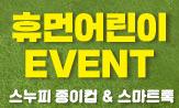 <5월 휴먼어린이 이벤트>(행사도서 구매 시 스누피 피크닉컵 / 일러스트 스마트톡 증정)