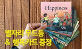 <행복> 별자리 무드등/ 영어 단어카드 증정 이벤트(행사도서 구매 시 무드등 / 영어 단어카드 증정)