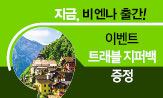 『지금, 비엔나(2019)』 출간기념 이벤트(『지금, 비엔나(2019)』 구매 시 '트래블 지퍼백' 증정(추가결제시))