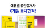 에듀윌 6개월 만에 공인중개사 동차합격 이벤트(행사 도서 구매 시 하기 사은품 5종 증정)