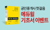 에듀윌 공인중개사 첫걸음 기초서 이벤트(행사 도서 구매 시  2019 에듀윌 자격증 합격 플래너 증정)