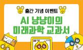 <AI 냥냥이의 미래과학 교과서> 시리즈의 이벤트(행사도서구매 시 화이트 보드북 증정)