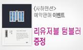 [예약판매] 조남주 장편소설 『사하맨션』(리유저블 텀블러 증정(추가결제시))