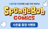 <스폰지밥 오리지널 코믹스 1~3권> 특별이벤트 (행사도서 구매 시 스폰지밥 양말 증정 )