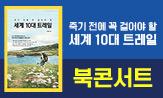 『세계 10대 트레일』 이벤트(북콘서트 초대 : 댓글 신청(10명))