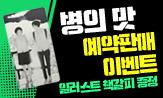 <병의 맛> 예약판매 이벤트 (행사도서 세트 구매 시 특별 일러스트 책갈피 증정 )