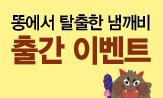 <똥에서 탈출한 냄깨비>카카오프렌즈 연필캡 세트 증정 이벤트(행사도서 구매 시 연필캡 증정)
