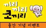 <끼리끼리 코끼리> 출간이벤트 (행사도서 구매 시 퍼즐판 증정 )