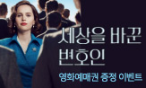 노터리어스RBG 영화 개봉 기념 이벤트(행사도서 기대평 작성 시 10명 영화예매권 증정 )