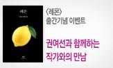 <레몬> 작가와의 만남 이벤트 (참여신청 댓글 작성 시 10명 작가와의 만남 초청 )