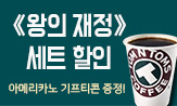 <왕의 재정> 도서 이벤트 (행사도서 북로그 리뷰 작성 시 5명 아메리카노 기프티콘/5명 규장도서 증정)