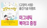 <고양이 서점> 출간이벤트 (행사도서 구매 시 마그네틱 북마크 증정 )