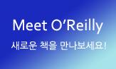 O'Reilly 도서 모음전(새로 나온 O'Reilly 번역서를 확인해보세요! )