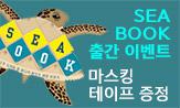 <우리가 지켜야 할 바다와 바닷 속 생물 이야기> 마스킹 테이프 증정 이벤트(해당도서 구매 시 마스킹 테이프 증정 이벤)