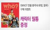 <who 인물 중국사 유방, 항우> 이벤트(행사도서 구매 시 캐릭터 필통 증정)