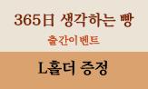 <365일 생각하는 빵> L홀더 증정 이벤트(행사도서 구매 시 L홀더 증정)