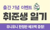 <취준생 일기> 출간이벤트 (행사도서 구매 시 어깨띠 에코백 증정 )