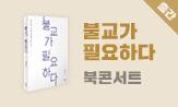 <불교가 필요하다> 북콘서트 (참여이유, 동반 인원 댓글 작성 시 10명 북콘서트 초청 )