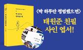 [예약판매] 『딱 하루만 평범했으면』 이벤트(초판한정 작가 친필 사인 엽서 증정(책속포함))