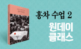 <홍차 수업. 2> 티 클래스 초청 이벤트(댓글 작성 시 티 클래스 초청)