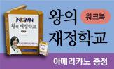 <왕의재정2> 출시기념 이벤트(행사도서 기대평 작성 시 5명 아메리카노 기프티콘 증정 )