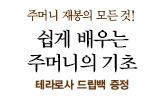 <쉽게 배우는 주머니의 기초> 테라로사 드립백 증정 이벤트(행사도서 구매 시 드립백 증정)