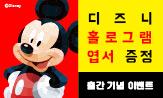 <스티커 컬러링1 :디즈니 프렌즈> 디즈니 홀로그램 엽서 증정 이벤트(해당도서 구매 시 엽서 증정)