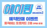 <에이틴 시즌2 포토에세이> 예약판매이벤트(행사도서 구매 시 움직이는 포토카드 2매 증정 )