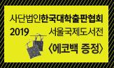 2019 서울 국제 도서전(행사도서 30,000원 이상 구매 시 에코백 증정 )