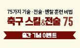 <축구 스킬 & 전술 75> 마우스 패드 증정 이벤트(행사도서 구매 시 마우스 패드 증정)