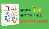 <궁디팡팡> 팡팡손 부채 증정이벤트(행사도서 구매 시 부채 증정)