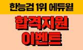 2019 에듀윌 한국사능력검정시험 합격의 모든 것 한국사 끝장노트 + 지도 포스트잇 증정 (선착순, 추가결제)