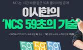 NCS 평균 59초 풀이비법 공개! NCS 대표강사 이시한 'NCS 59초의 기술' 3종이 출간되었습니다!