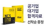 19 하반기 공·대기업 합격자료 증정 이벤트(행사 도서 구매 시 2019 하반기 합격 자료 증정)