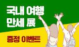 [넥서스] 국내 여행 만세展(호루라기 / 밴드세트 혜택(추가결제시))