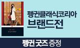 펭귄클래식코리아 도서 이벤트 (행사도서 1권 이상 구매 시 펭귄 키링 증정 )