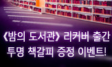 밤의 도서관 리커버 한정 이벤트(행사도서 구매 시 투명 책갈피 증정(포인트 차감))