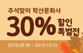 시크릿쥬쥬 & 신비아파트 30% 할인!