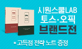 시원스쿨랩 토스/오픽 브랜드전 '토스&오픽 스터디 노트' 증정(추가결제시)