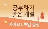 [넥서스] 신토익/뉴텝스/영미문학필독서 이벤트 '카카오 L파일' 증정(추가결제시)